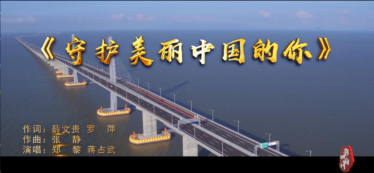 《守护美丽中国的你》原创歌曲MV上线