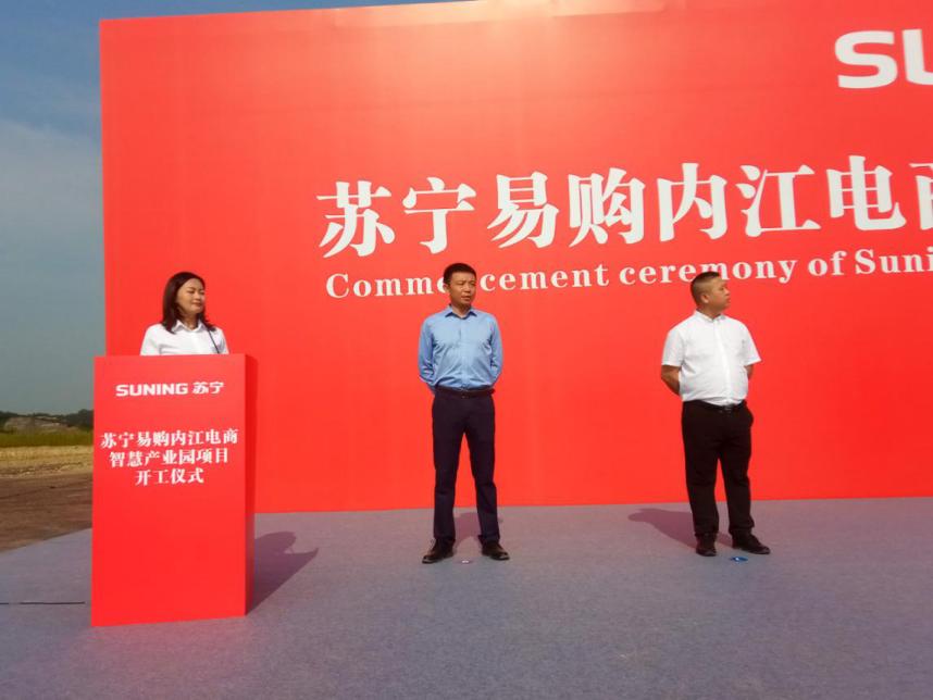 苏宁易购内江电商智慧产业园项目开工