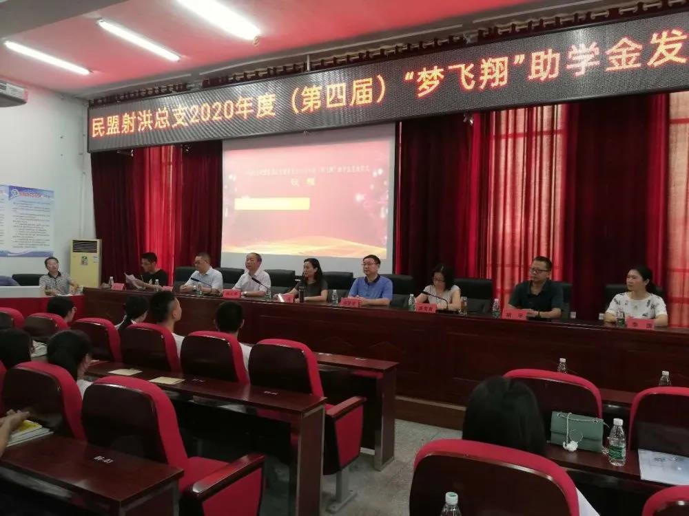 民盟四川省委经济委派员参加助学活动