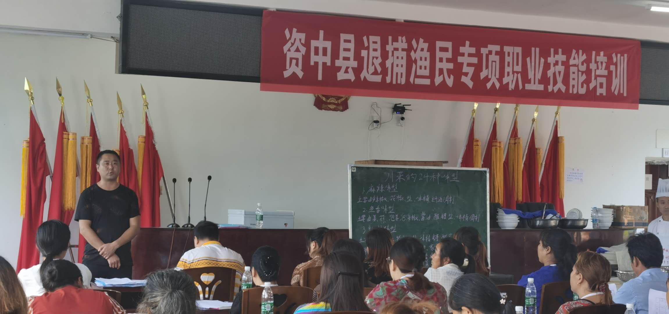 强培训 促就业 -----资中县举办退捕渔民首期职业技能培训班和专场招聘会
