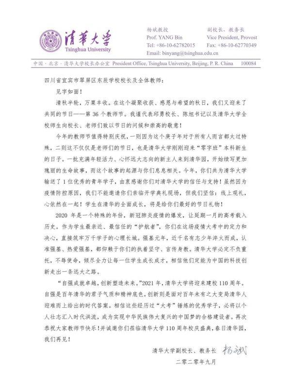 教师节特别礼物 宜宾东辰国际学校收到清华大学的感谢信