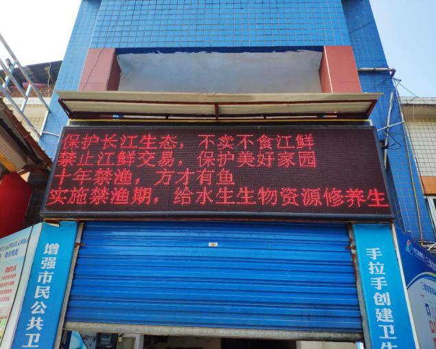 """内江市市场监管局高新区分局 """"三强化""""开展长江禁渔行动"""
