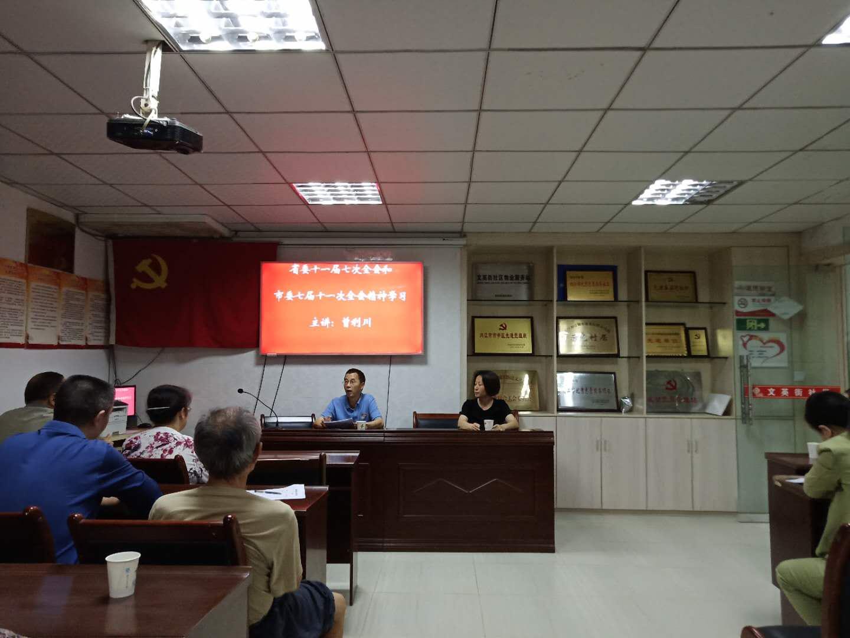 内江市中区信访局长曾利川到文英街社区宣讲省市全会精神
