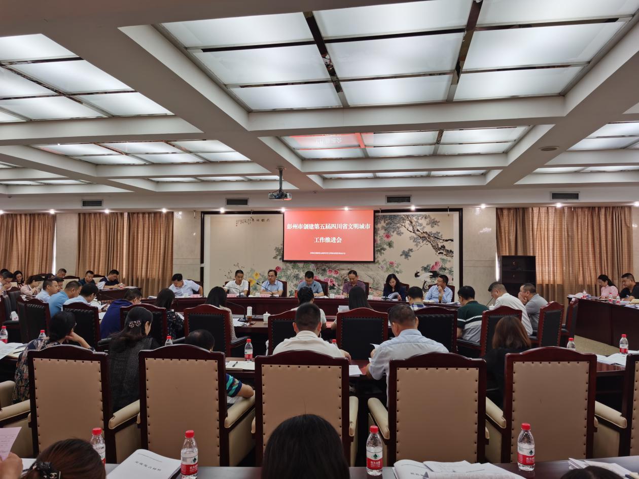 彭州市召开第五届四川省文明城市创建工作推进会