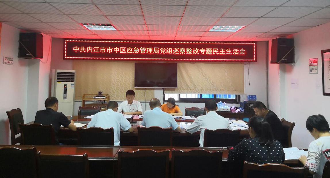 内江市中区应急管理局召开巡察整改专题民主生活会