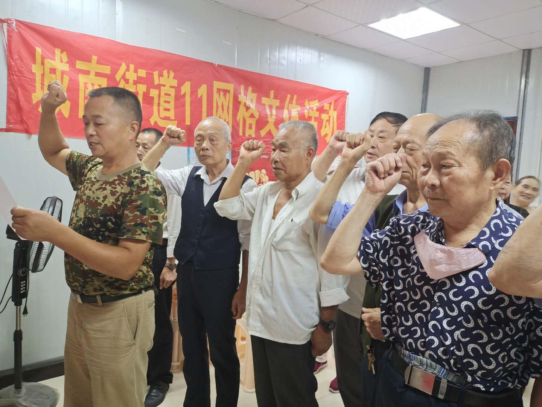 交通路社区11网联党支部举行迎国庆活动