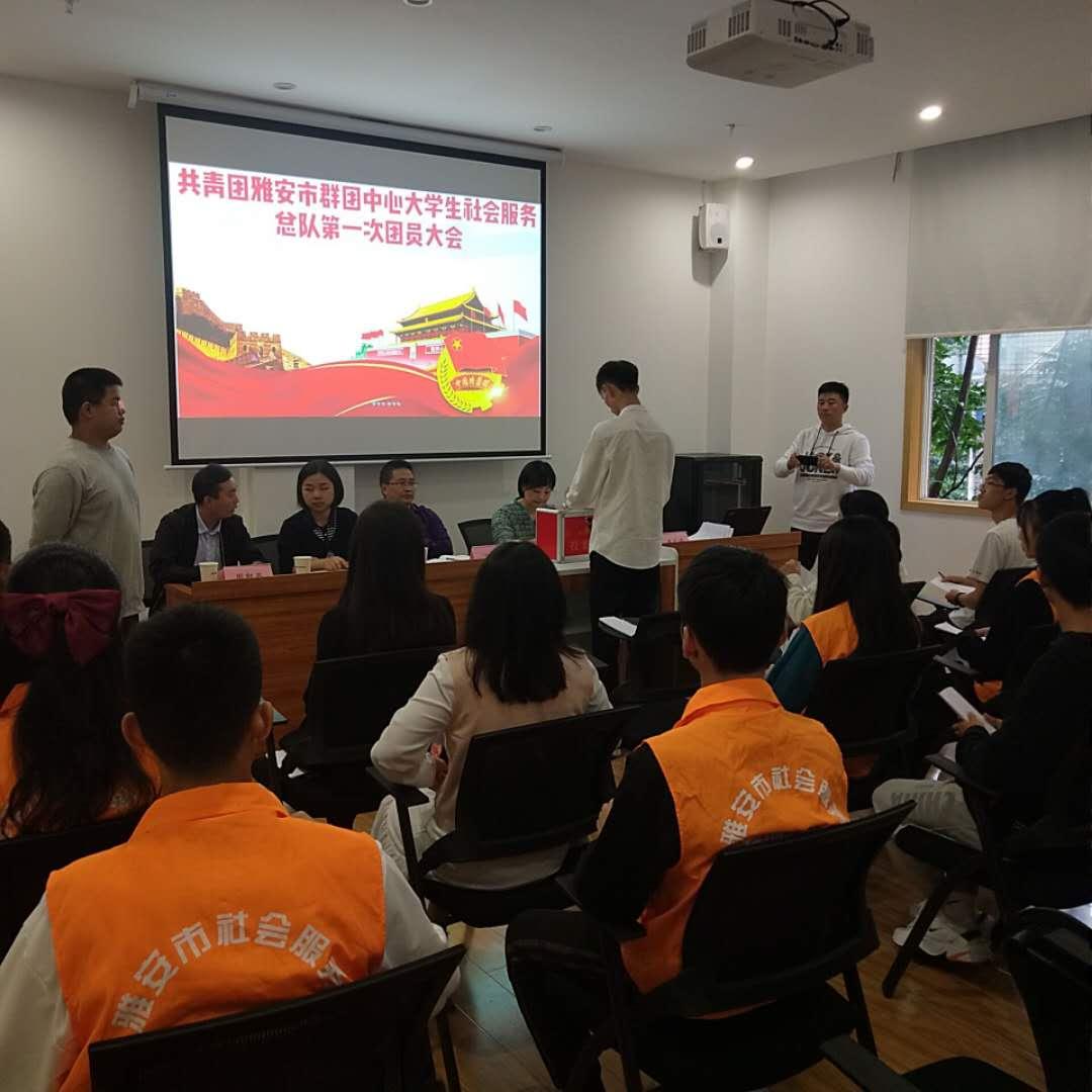 共青团雅安市群团中心大学生社会服务总队第一次团员大会顺利召开