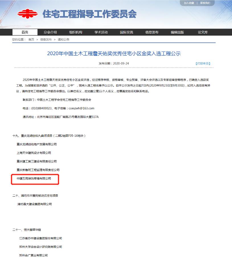 """梅开二度!中建五局装饰公司再获""""詹天佑""""奖"""