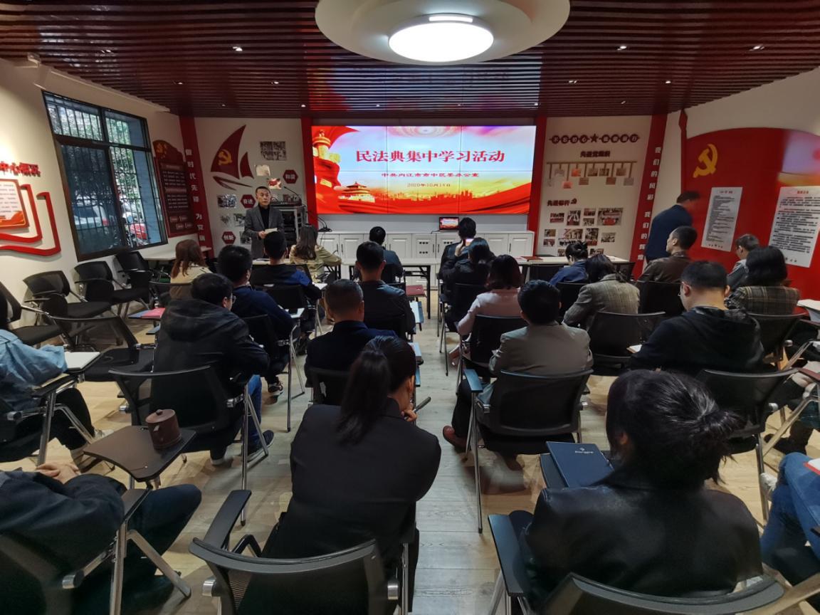 内江市中区委办公室组织开展《民法典》集中学习活动
