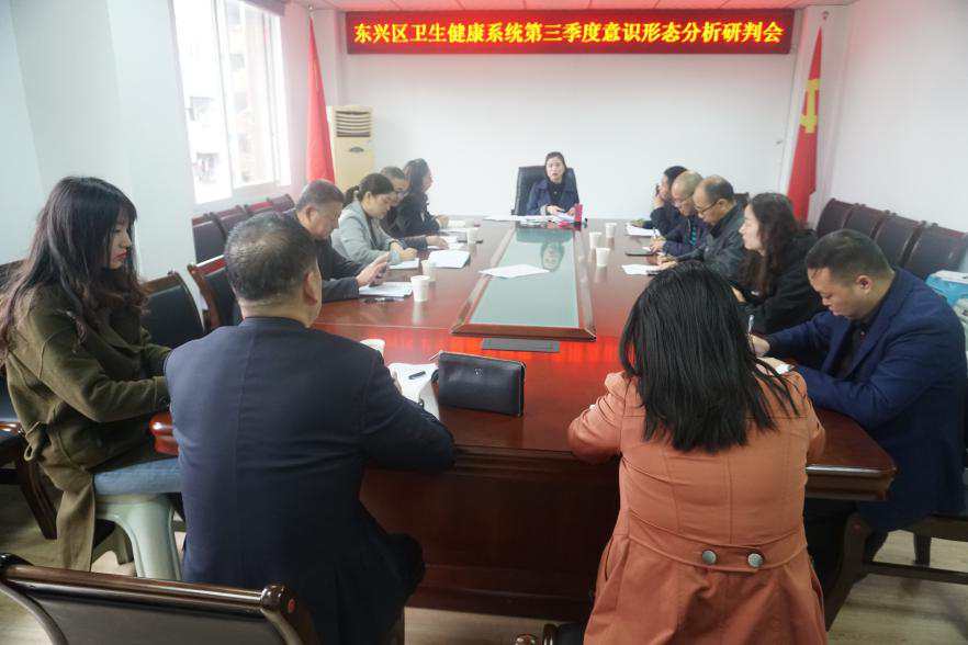 强化意识 落实责任 ——内江市东兴区卫生健康局召开三季度意识形态分析研判会
