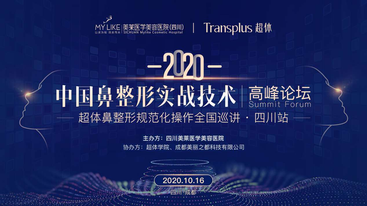 2020中国鼻整形实战技术高峰论坛在美莱召开