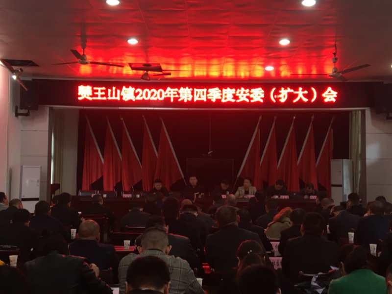 僰王山镇召开第四季度安委扩大会