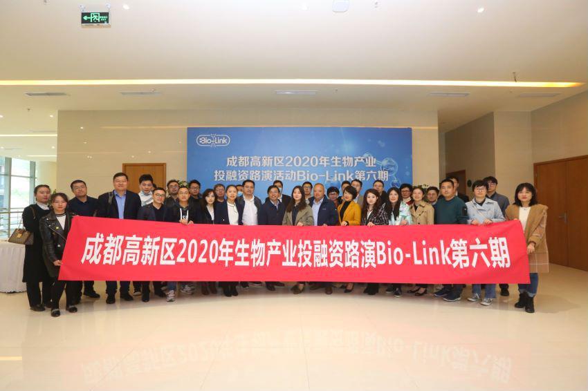 """""""输血""""优质企业  成都高新区2020年生物产业投融资路演活动  Bio-Link第六期成功举行"""