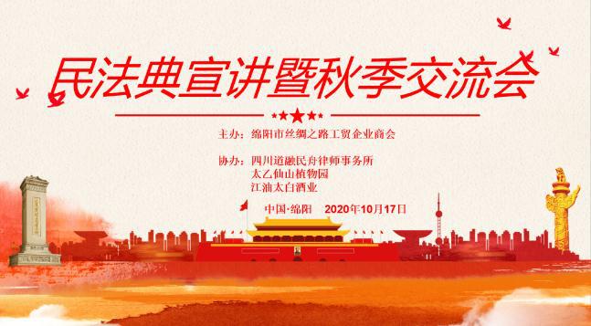 """绵阳市丝绸之路工贸企业商会举行""""民法典宣讲暨秋季交流会"""""""