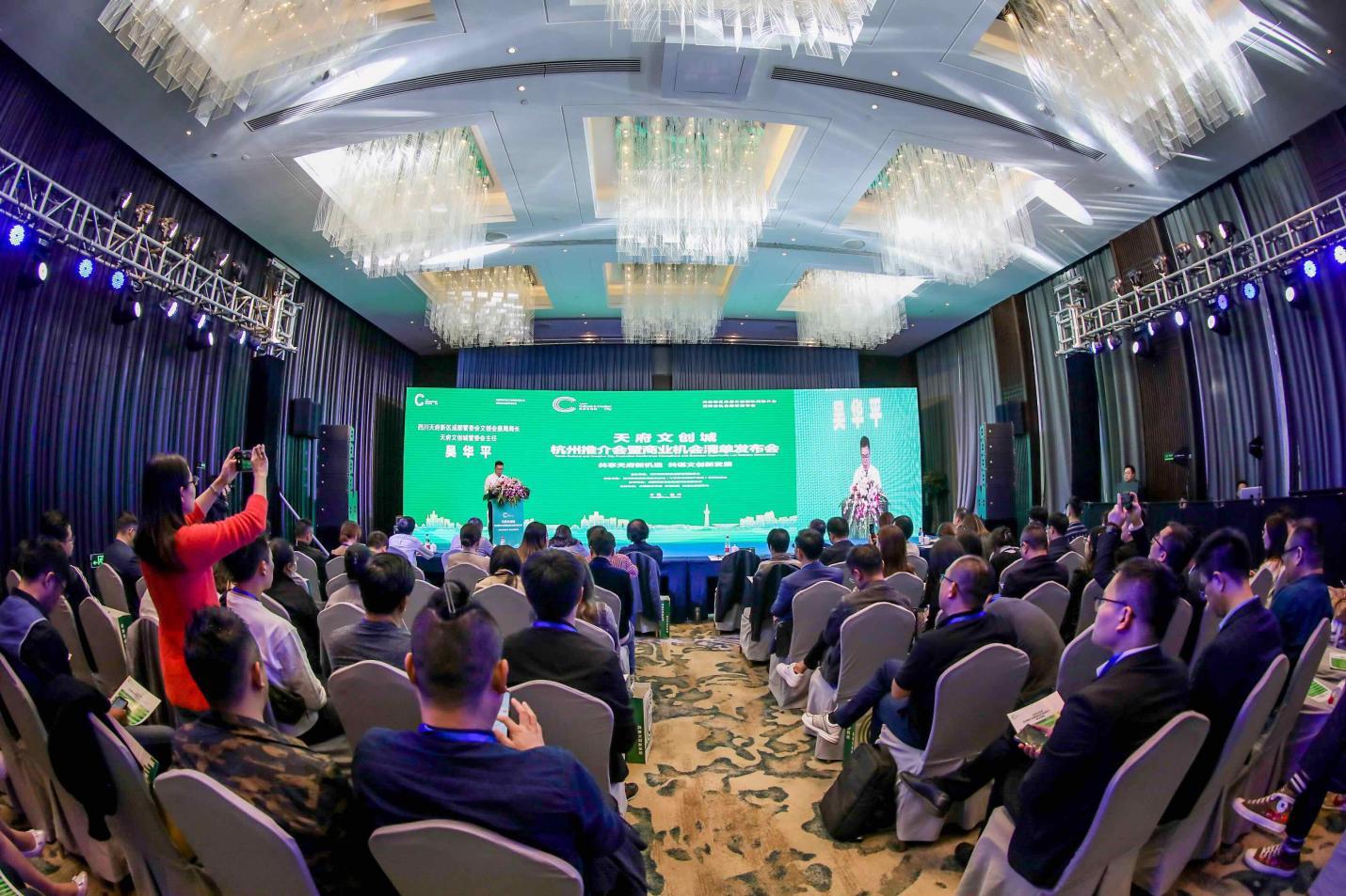 携手合作、共享机遇,天府文创城杭州推介会开启文创发展新篇章