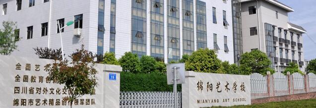 2020影响四川品牌企业系列宣传活动--绵阳市艺术学校