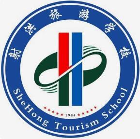 2020影响四川品牌企业系列宣传活动--射洪旅游中等职业技术学校