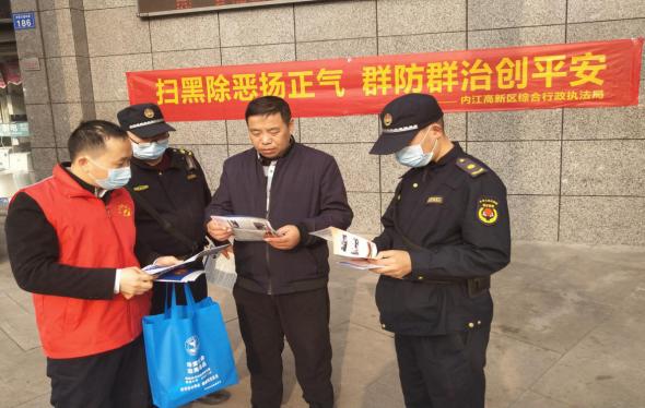 内江高新区综合行政执法局积极开展扫黑除恶暨平安建设集中宣传活动