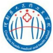 2020影响四川品牌企业系列宣传活动--成都华大医药卫生学校