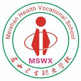 2020影响四川品牌企业系列宣传活动--眉山卫生职业学校