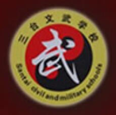 2020影响四川品牌企业系列宣传活动--三台县文武职业技术学校