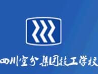 2020影响四川品牌企业系列宣传活动--四川空分集团技工学校