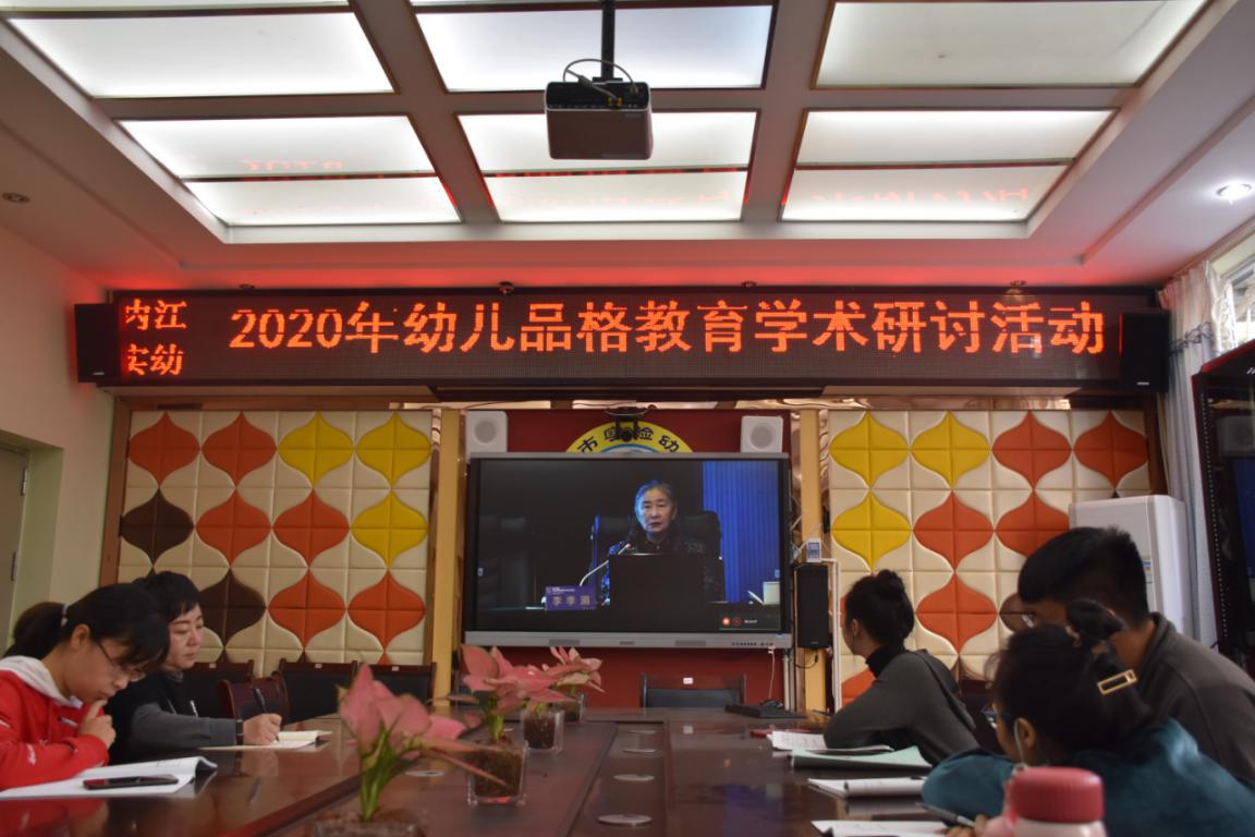 内江实幼开展《2020年幼儿品格教育学术研讨》 教研活动
