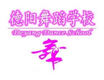 2020影响四川品牌企业系列宣传活动--德阳舞蹈学校