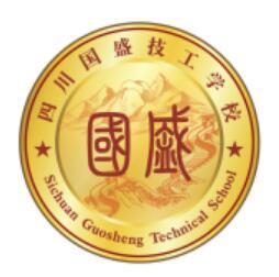 2020影响四川品牌企业系列宣传活动--四川国盛技工学校