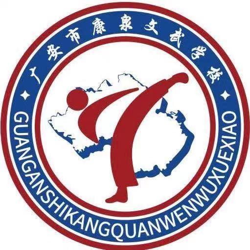2020影响四川品牌企业系列宣传活动--广安市康泉文化武术学校
