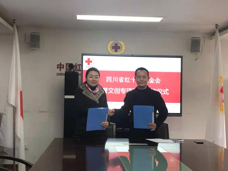 四川省红十字基金会国誉文创专项基金正式成立