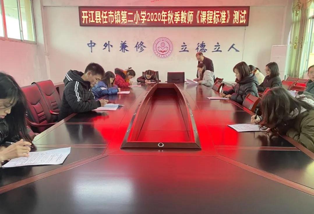 课堂教学有实效 课程标准为向导 开江县任市第二小学举行《课程标准》检测活动