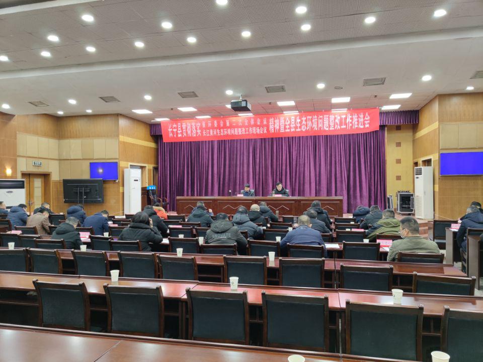 长宁县召开生态环境问题整改工作推进会