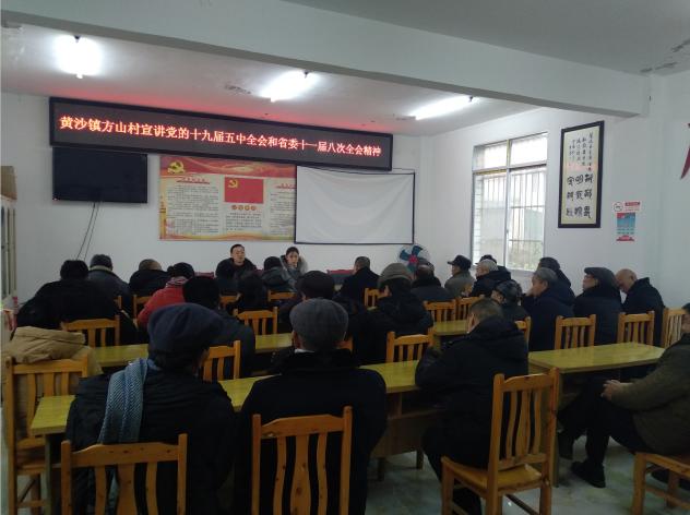黄沙镇掀起学习党的十九届五中全会和省委十一届八次全会精神热潮