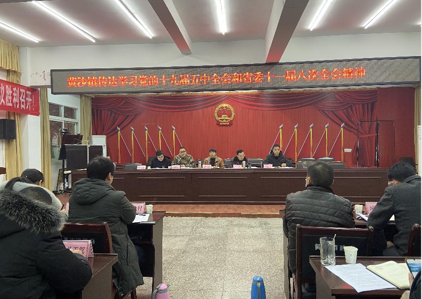 黄沙镇传达学习党的十九届五中全会和省委十一届八次全会精神