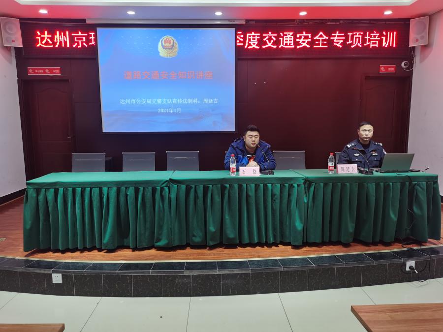 达州京环环境服务有限公司、开展春运交安培训提升全员安全意识