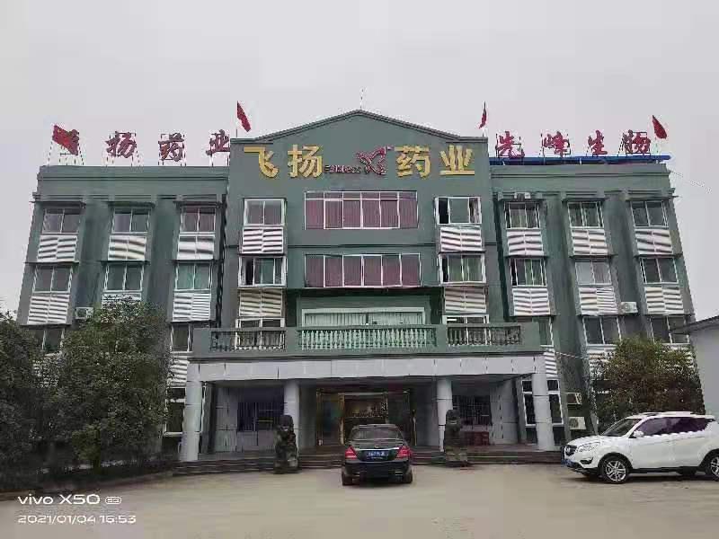 四川飞扬动物药业有限公司简介