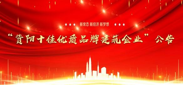"""2020""""资阳市十佳优质品牌建筑企业""""公告"""