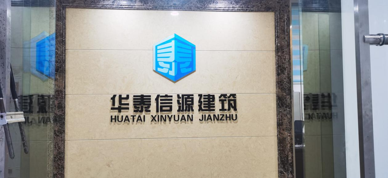 四川省泸州市华泰信源建筑工程有限公司