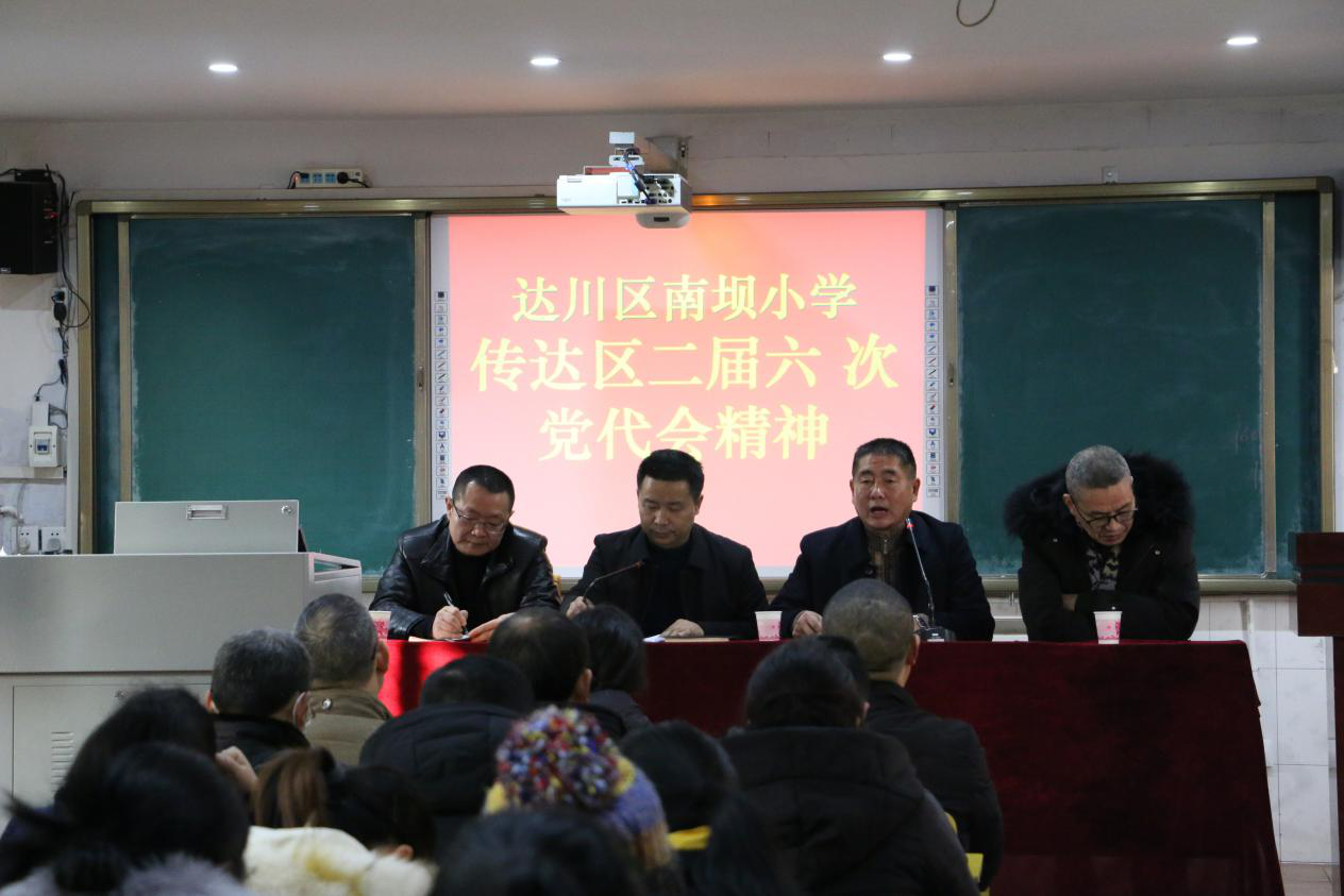 达川区南坝小学组织学习区二届六次党代会精神