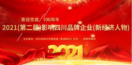 2020(第二届)影响四川品牌企业——新经济人物