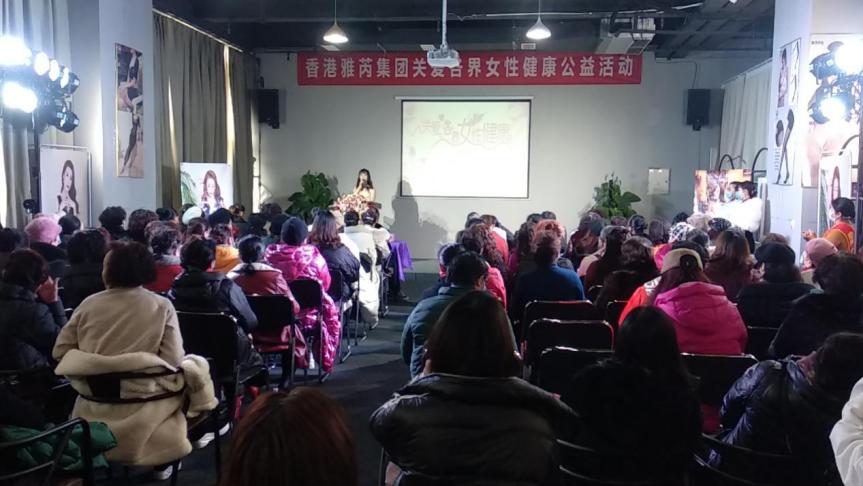 香港雅芮集团关爱各界女性健康公益活动