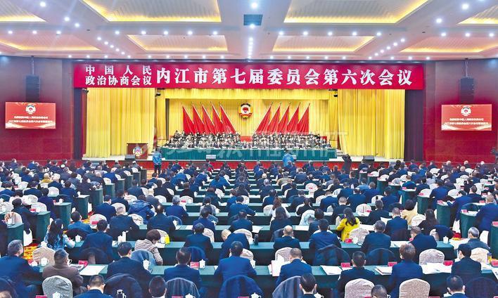 政协内江市第七届委员会第六次会议开幕