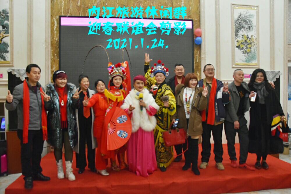 """2021年内江旅游休闲群迎春联谊团年会在东兴区""""莱茵河畔""""举办"""