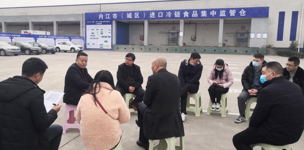 内江市城区进口冷链食品集中监管仓第三次联席会议召开