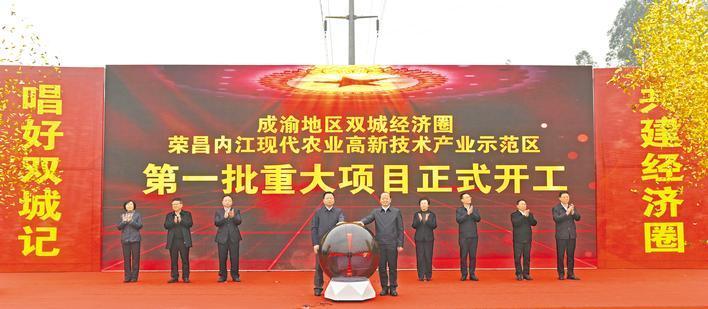 内江荣昌现代农业高新技术产业示范区 2021年第一批重大项目集中开工仪式举行