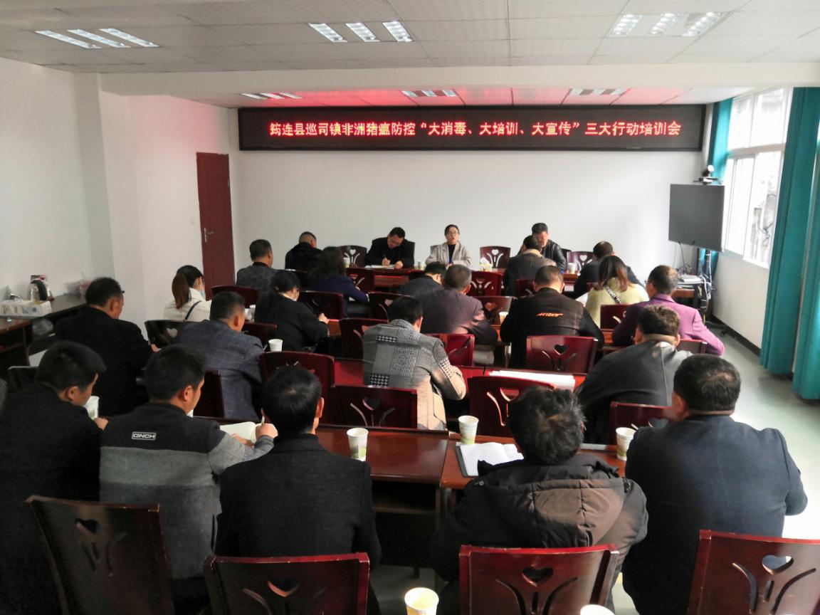 """筠连县在巡司镇举办非洲猪瘟防控""""大消毒、大培训、大宣传""""三大行动培训会"""