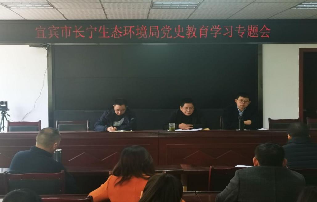 长宁生态环境局召开党史学习教育专题会