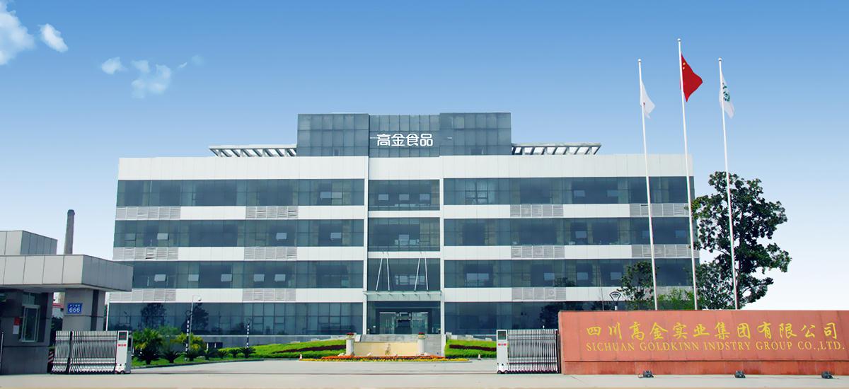 四川高金食品股份有限公司