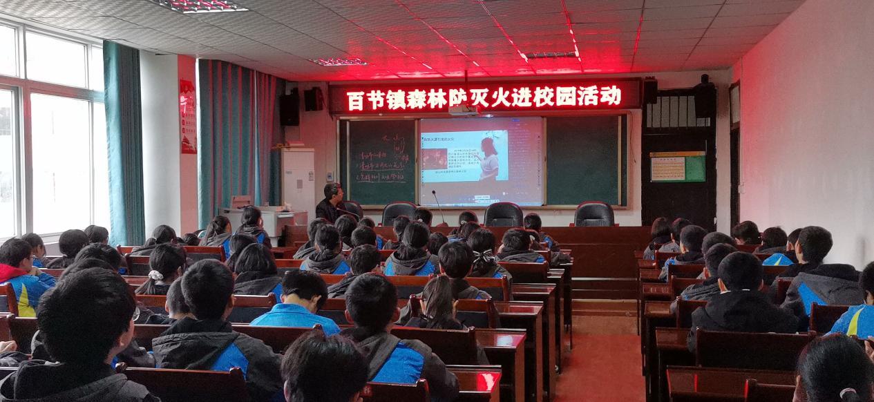 森林防灭火宣传走进百节学校